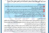 اطلاعیه اداره کل استاندارد استان تهران درباره الزام استفاده از تیرچه های استاندارد
