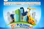 پانزدهمین دوره نمایشگاه بین المللی صنعت ساختمان ارومیه
