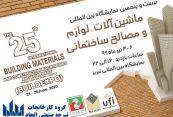 بیست و پنجمین نمایشگاه بین المللی ماشین آلات، لوازم و مصالح ساختمانی