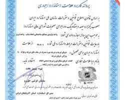استاندارد 97 واحد تولیدی مصالح ساختمانی اتحاد بناب - واحد تبریز
