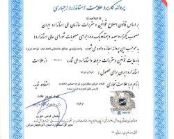 پروانه کاربرد علامت استاندارد اجباری 94 کارخانه تبریز