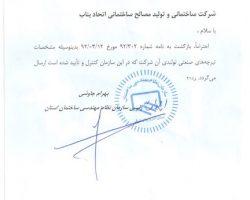 تاییدیه تیرچه صنعتی از سازمان نظام مهندسی ساختمان استان آذربایجان شرقی