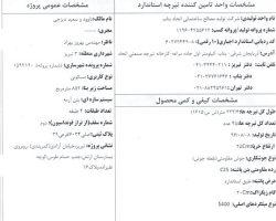 گواهی تاییدیه استاندارد تیرچه طبق استاندارد ملی ایران 1-2909