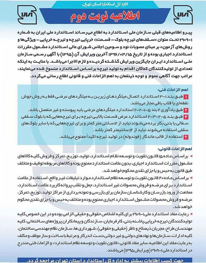 اطلاعیه نوبت دوم اداره کل استاندارد استان تهران درباره الزام استفاده از تیرچه های استاندارد