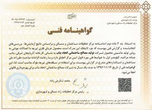 تنها دارنده گواهینامه فنی از وزارت راه و شهرسازی مرکز تحقیقات راه،مسکن و شهرسازی