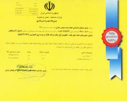 پروانه بهره برداری شرکت اتحاد از وزارت صنعت،معدن و تجارت