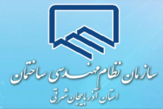 اطلاعیه سازمان نظام مهندسی ساختمان استان آذربایجان شرقی در خصوص جداول و مشخصات فنی تایید شده تیرچه های بتنی