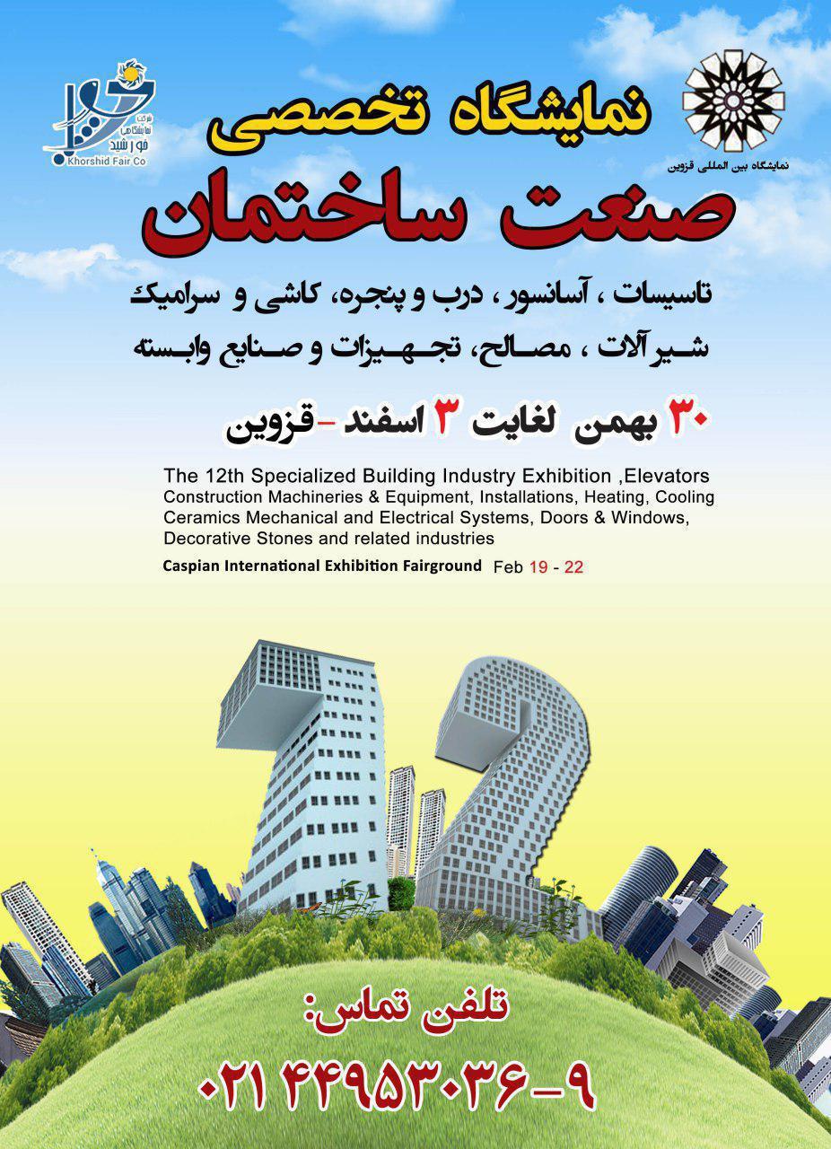 نمایشگاه تخصصی صنعت ساختمان- قزوین