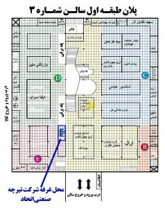 محل غرفه شرکت اتحاد در نمایشگاه صنعت ساختمان ارومیه