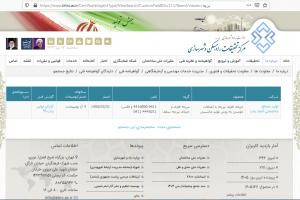 سایت مرکز تحقیقات راه و مسکن و شهرسازی