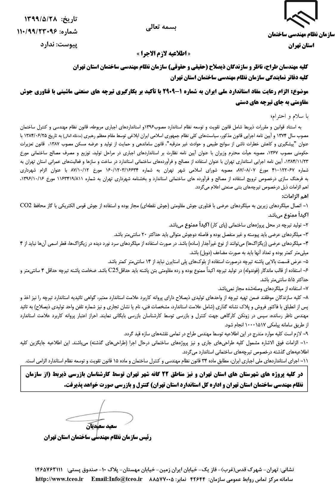 اطلاعیه لازم الاجرا سازمان نظام مهندسی تهران در خصوص به کار گیری تیرچه صنعتی