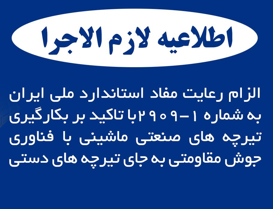 اطلاعیه سازمان نظام مهندسی ساختمان استان تهران در خصوص الزام استفاده از تیرچه صنعتی