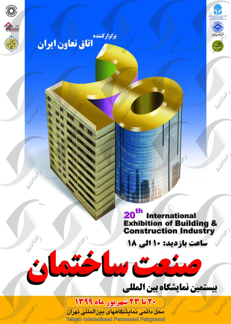 بیستمین دوره نمایشگاه مصالح ساختمانی تهران ۱۳۹۹